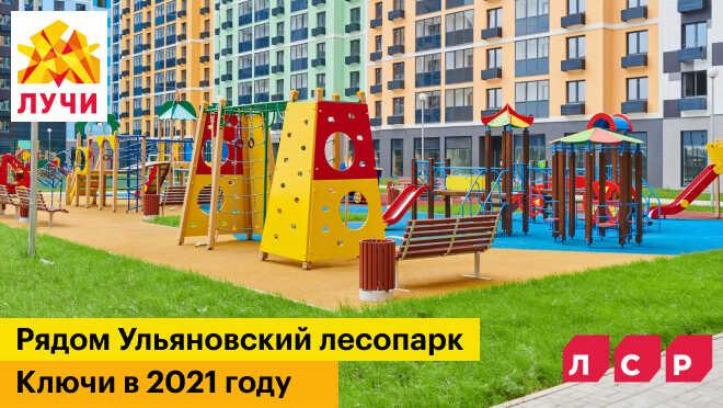 Яркий и безопасный жилой комплекс на западе Москвы 200 метров до метро.